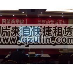 上海3500流明投影机租赁免费上门安装调试